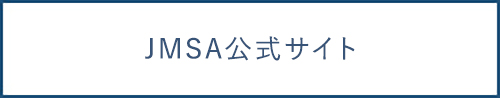 JMSA公式サイト